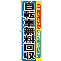 のぼり旗 自転車無料回収 (GNB-193)