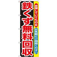 のぼり旗 鉄くず無料回収 (GNB-194)