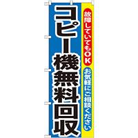 のぼり旗 コピー機無料回収 (GNB-198)