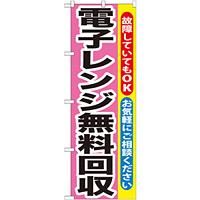 のぼり旗 電子レンジ無料回収 (GNB-200)