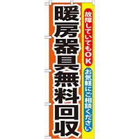 のぼり旗 暖房器具無料回収 (GNB-201)