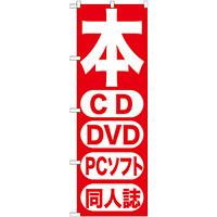 のぼり旗 本 (GNB-202)