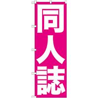 のぼり旗 同人誌 ピンク地 白文字(GNB-203)