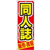 のぼり旗 同人誌 赤地 黄色字(GNB-209)
