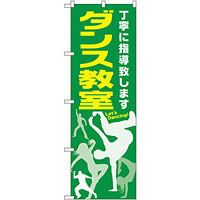 のぼり旗 ダンス教室 (GNB-2114)