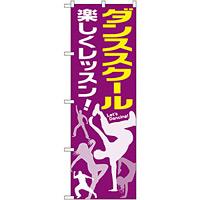 のぼり旗 ダンススクール (GNB-2115)