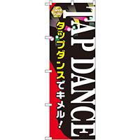のぼり旗 TAP DANCE (GNB-2119)
