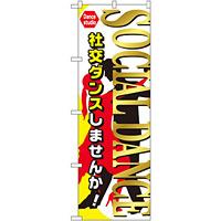 のぼり旗 SOCLAL DANCE (GNB-2127)