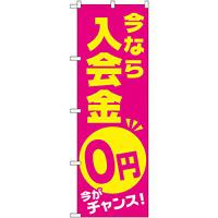 のぼり旗 今なら入会金0円 今がチャンス (GNB-2129)