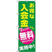 のぼり旗 お得な入会金 無料キャンペーン実施中 (GNB-2130)