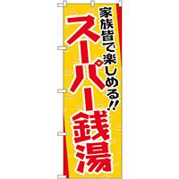 のぼり旗 スーパー銭湯 (GNB-2134)