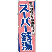 のぼり旗 日頃の疲れを吹き飛ばす!! スーパー銭湯 (GNB-2135)