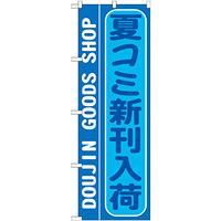 のぼり旗 夏コミ新刊入荷 (GNB-214)