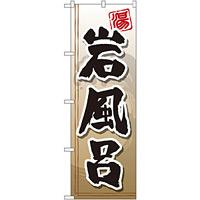 のぼり旗 岩風呂 (GNB-2144)