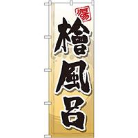 のぼり旗 檜風呂 (GNB-2145)
