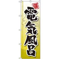のぼり旗 電気風呂 (GNB-2149)