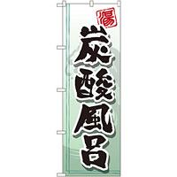のぼり旗 炭酸風呂 (GNB-2151)