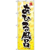 のぼり旗 あひる風呂 (GNB-2158)