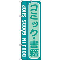 のぼり旗 コミック・書籍 (GNB-216)