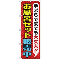 のぼり旗 お風呂セット販売中 (GNB-2162)