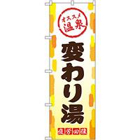 のぼり旗 変わり湯 (GNB-2163)