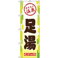 のぼり旗 足湯 (GNB-2164)