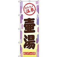 のぼり旗 壷湯 (GNB-2166)