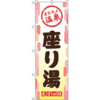 のぼり旗 座り湯 (GNB-2167)