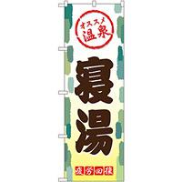 のぼり旗 寝湯 (GNB-2168)