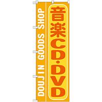 のぼり旗 音楽CD・DVD (GNB-217)