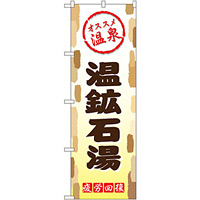のぼり旗 温鉱石湯 (GNB-2170)
