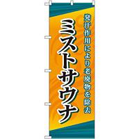 のぼり旗 ミストサウナ (GNB-2174)