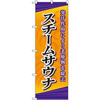 のぼり旗 スチームサウナ (GNB-2175)