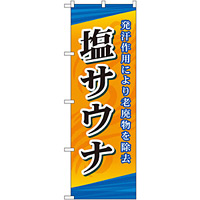 のぼり旗 塩サウナ (GNB-2177)