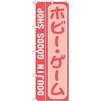 のぼり旗 ホビー・ゲーム (GNB-218)