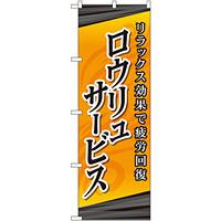 のぼり旗 ロウリュサービス (GNB-2182)