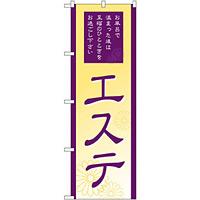 のぼり旗 エステ (GNB-2183)