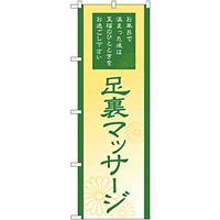 のぼり旗 足裏マッサージ (GNB-2187)