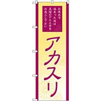 のぼり旗 アカスリ (GNB-2189)