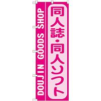 のぼり旗 同人誌・同人ソフト (GNB-219)