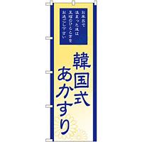 のぼり旗 韓国式あかすり (GNB-2190)