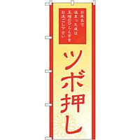 のぼり旗 ツボ押し (GNB-2191)