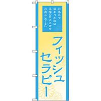 のぼり旗 フィッシュセラピー (GNB-2192)