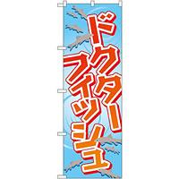 のぼり旗 ドクターフィッシュ (GNB-2193)