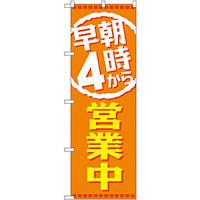 のぼり旗 早朝4時から営業中 (GNB-2194)