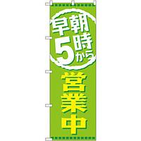 のぼり旗 早朝5時から営業中 (GNB-2195)
