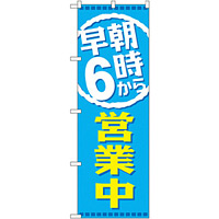 のぼり旗 早朝6時から営業中 (GNB-2196)