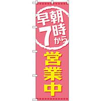 のぼり旗 早朝7時から営業中 (GNB-2197)