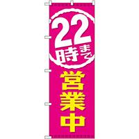 のぼり旗 22時まで営業中 (GNB-2198)