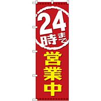 のぼり旗 24時まで営業中 (GNB-2200)